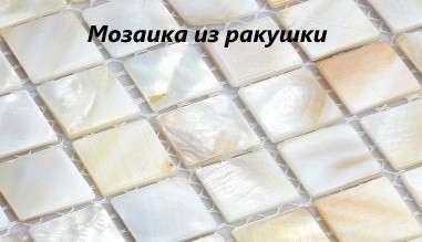 Мозаика из ракушки